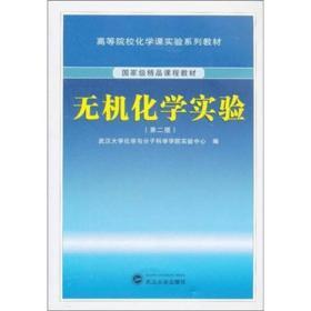二手无机化学实验(第二版)  武汉大学出版社 9787307092464
