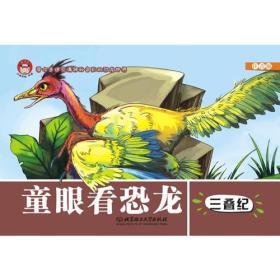 童眼看恐龙-三叠纪