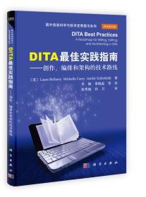 国外信息科学与技术优秀图书系列·DITA最佳实践指南:创作、编排和架构的技术路线