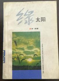 1991年5月一版一印绿太阳 梦萌