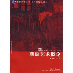 二手新编艺术概论林少雄复旦大学出版社9787309055566