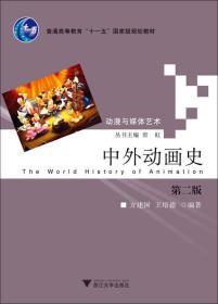 中外动画史第二2版方建国王培德彭一浙江大学出版社978730809