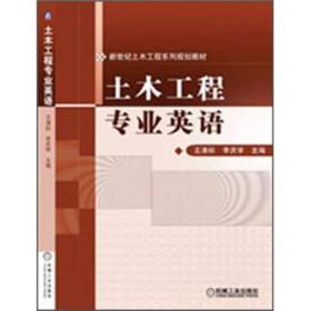 土木工程专业英语(新世纪土木工程系列规划教材)