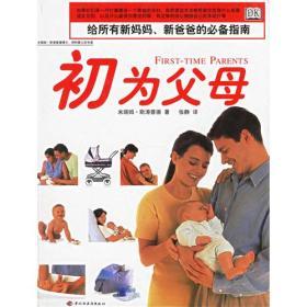 初为父母:给所有新妈妈、新爸爸的必备指南