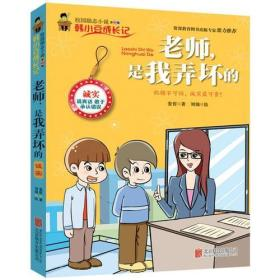 校园励志小说韩小豆成长记老师是我弄坏的