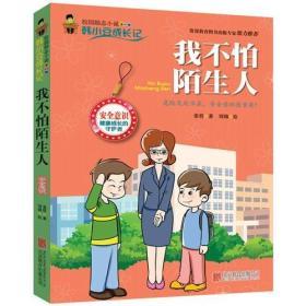 校园励志小说韩小豆成长记我不怕陌生人
