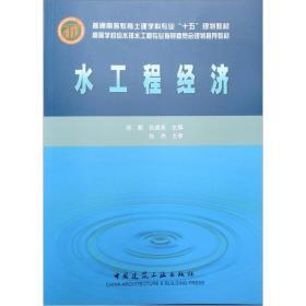 高等学校给水排水工程专业指导委员会规划推荐教材:水工程经济