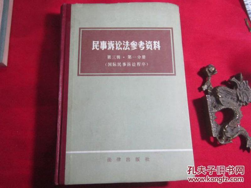 民事诉讼法参考资料 第三辑·第一分册(国际民事诉讼程序)