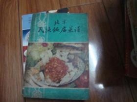 北京民族饭店菜谱:山东菜.