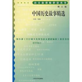 中国历史故事精选(增订版)语文新课标必读丛书/初中部分