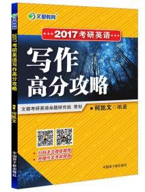 文都教育 2017考研英语写作高分攻略