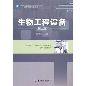 生物工程设备 梁世中 第二版 9787501976430 中国轻工业出版社
