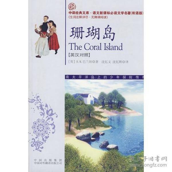 中译经典文库·语文新课标必读文学名著:珊瑚岛(英汉对照)