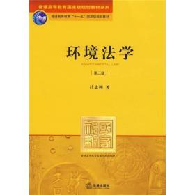 环境法学(第2版)