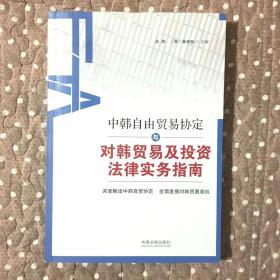 中韩自由贸易协定与对韩贸易及投资法律实务指南