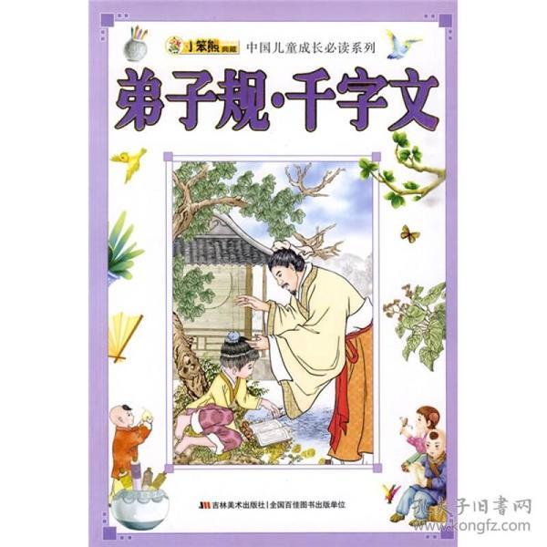 HB-6/中国儿童成长必读系列-弟子规 千字文