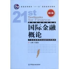 国际金融概论 王爱俭 第三版 9787504959966 中国金融出版社