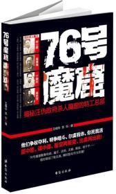 76号魔窟:揭秘汪伪政府杀人魔窟的特工总部