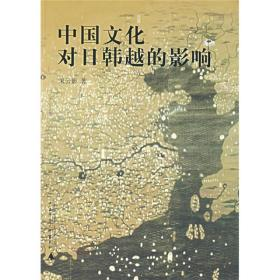 中国文化对日韩越的影响