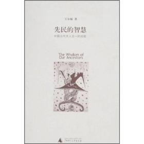 先民的智慧:中国古代天人合一的经验