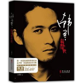 韩寒-最好的年代 方肇 华文出版社 9787507536157
