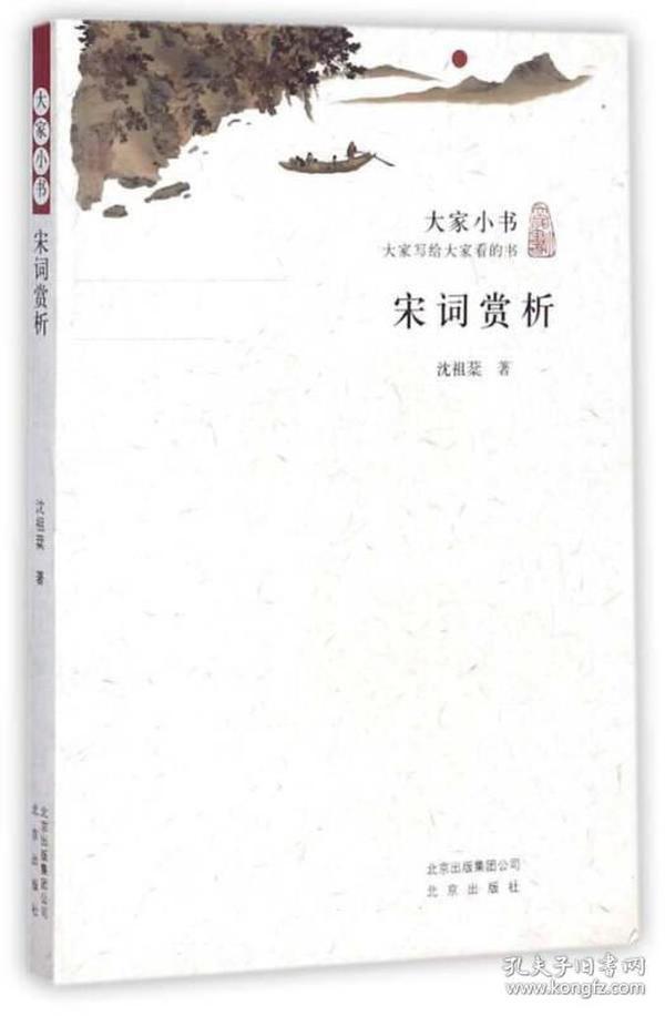 宋词赏析/大家小书