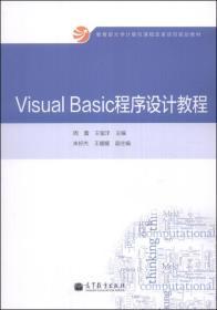Visual Basic法式榜样设计教程/教导部大年夜学计算机课程改革项目筹划教材