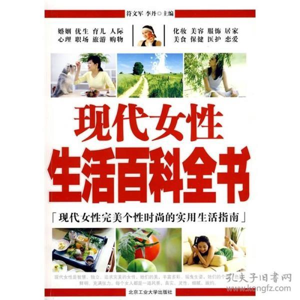 现代女性生活百科全书(修订版)