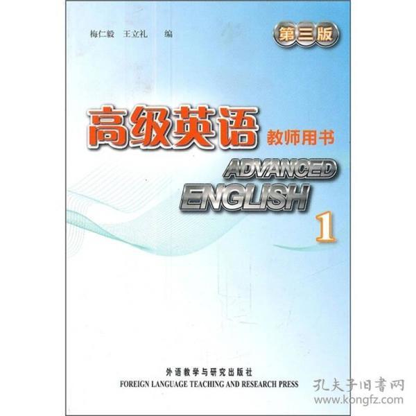 正版】高级英语(第三版)(1)(教师)