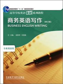 商务英语写作(修订版)/高等学校英语拓展系列教程