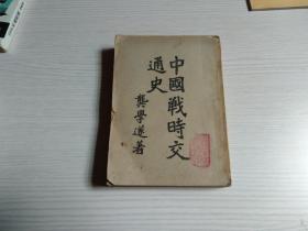 中国战时交通史(民国36年 初版 414页)