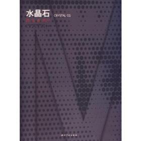 水晶石建筑表现IV 水晶石数字科技有限公司.世界建筑杂志社