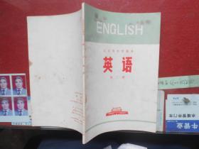 文革老课本;英语 第二册 北京市中学课本【】有语录 1972年8月一版一印】