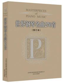 世界钢琴名曲270首(修订本)