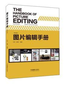 图片编辑手册 第四版