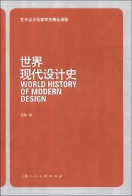 世界现代设计史 梁梅 上海人民美术出版社 9787532283262
