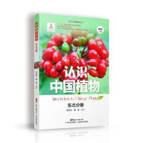 认识中国植物 东北分册