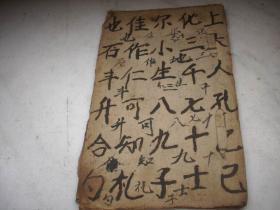 清大字木刻【朱子治家格言】全一册!