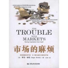 市场的麻烦 (英)罗杰·布托 著作 孙颖 译者 经济理论经管、励志 新华书店正版图书籍 中国人民大学出版社