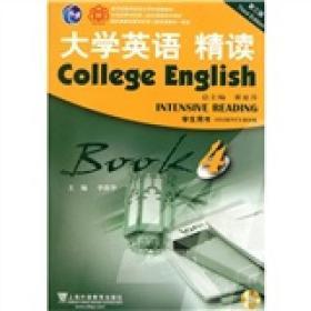 大学英语精读4(学生用书)(第3版)