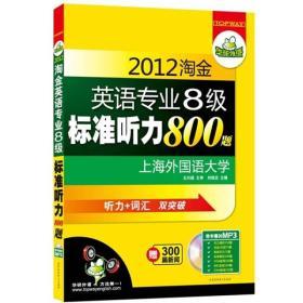 华研外语·2012淘金英语专业8级标准听力800题:听力+词汇双突破