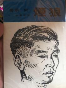 台湾诗人向明早年诗集1969年初版:狼烟(蓝星丛书之八)