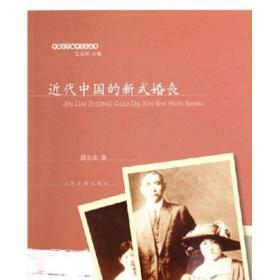 近代中国的新式婚丧