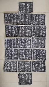 宋 黄庭坚书 墨竹赋 拓片 (大小共有11张,尺寸不规则,内容不知是否完整)