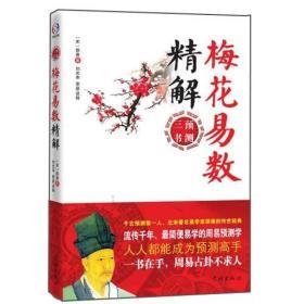 【正版全新】梅花易数精解