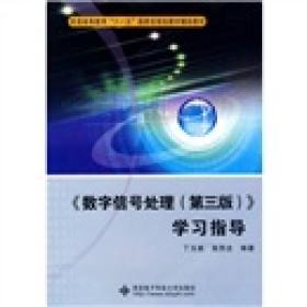 """普通高等教育""""十一五""""国家级规划教材辅助教材:〈数字信号处理〉学习指导(第3版)"""