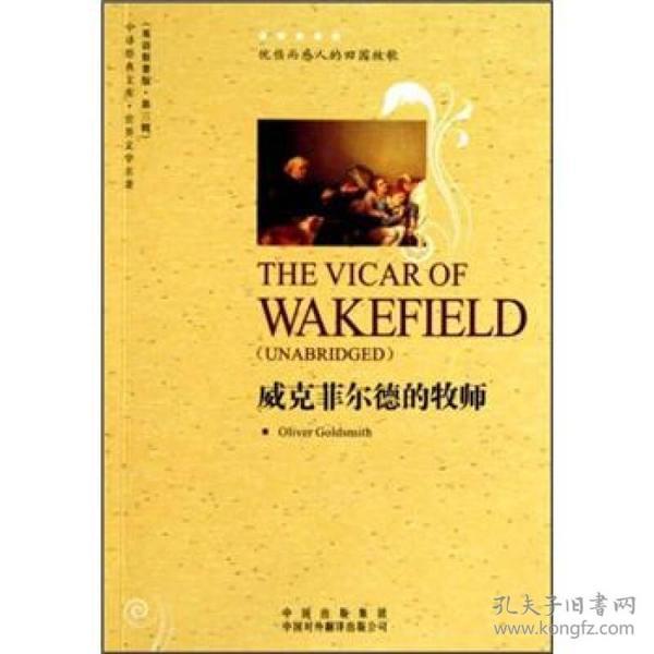 威克菲尔德的牧师(英语原著版·第3辑)