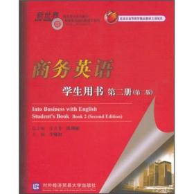 正版图书 商务英语[ 学生用书 第二册]