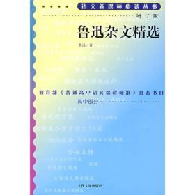 鲁迅杂文精选(增订版)/语文新课标必读