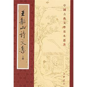 王船山詩文集(全二冊)—中國古典文學基本叢書